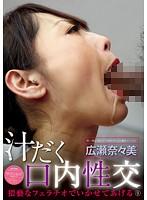 汁だく口内性交 猥褻なフェラチオでいかせてあげる 9 広瀬奈々美