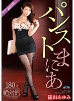 「絶対的パンストまにあ 篠田あゆみ」のパッケージ画像