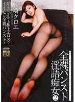 全裸パンスト淫語痴女 2 藤崎クロエ