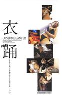 「COSTUME DANCER 1」のパッケージ画像