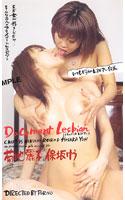 「Document Lesbian 1」のパッケージ画像