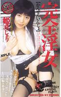 「完全淫女 姫咲しゅり」のパッケージ画像