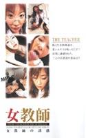 「女教師 うさみ恭香 麻生鈴 白鳥ゆうか」のパッケージ画像