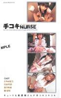 「手コキNURSE さやか梨乃 臼井利奈 葉月美緒 蘭望美」のパッケージ画像