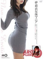 着衣女体マニア 洋服のネット通販の写真があまりにもエロいので、実際に《波多野結衣》に着てもらった。