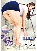 むっちり美尻deタイトスカート 佐々木恋海
