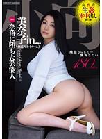 【引退作品】小向美奈子in… [脅迫スイートルーム] Gossip Celebrity Minako(30) 小向美奈子