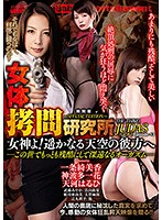 女体拷問研究所-SPECIAL EDITION- THE THIRD JUDAS(ユダ)Episode-13