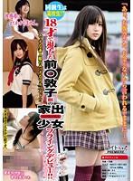 同級生は●校生!?18才で退学した前●敦子似の家出少女フライングデビュー!!