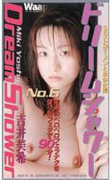 「ドリームシャワー 吉井美希」のパッケージ画像