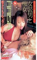 「女装男と痴女 ARISA」のパッケージ画像
