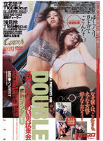 「DOUBLE [猥褻ツインタワー] 美脚お姉さまのM男試乗会」のパッケージ画像