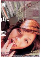「ワル騎り 香山聖」のパッケージ画像