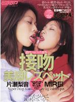 「接吻 美脚レズペット [濃厚ベロフェラ調教]」のパッケージ画像