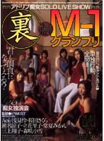 「裏 M-1グランプリ 痴女独演会 ◆アドリブ痴女SOLO LIVE SHOW◆」のパッケージ画像