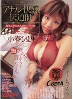 「アナル快感伝道師 小春ひより」のパッケージ画像
