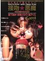 接吻★悪魔 [Kissで殺すオンナたち]