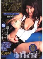 「アナル快感伝道師2 [美乳レディの素人M男バック狩り] 青木玲」のパッケージ画像