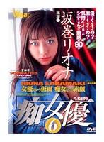「「痴」女優 坂巻リオナ」のパッケージ画像