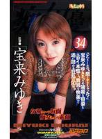 「「痴」女優 宝来みゆき」のパッケージ画像