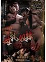 強欲の罪 色欲の罰 母乳奴隷とマルチの女 華原美奈子 宮崎由麻