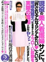 現役の美人看護婦に「許されるならシテみたい」という懲戒免職モンの患者へのエロい診察を職場でヤッていただきました。 PART.2