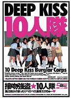 「接吻強盗★10人隊 集団痴女のまったりベロベロ濃厚エロちゅ〜」のパッケージ画像