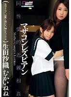 「マザコンレズビアン 生田沙織 むかいねね」のパッケージ画像
