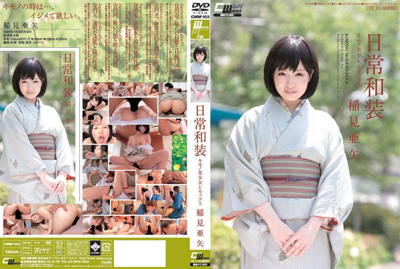2cwm103pl CWM 103 Aya Inami   Kimono Modern Fuck