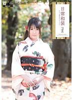 日常和装 キモノ美少女とセックス つぼみ [DVD]