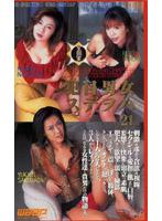 「女ハ男ヲ目デ犯ス。 桜田由加里 成沢まどか 桜りほ」のパッケージ画像