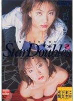 「Star Doubles 2」のパッケージ画像
