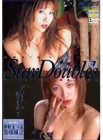 「Star Doubles 3」のパッケージ画像