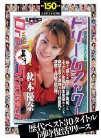 「ドリームシャワー 33 秋本優奈 完全限定★復刻版」のパッケージ画像