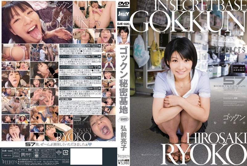 2dje020pl DJE 020 Ryoko Hirosaki   Semen Gulping Secret Base