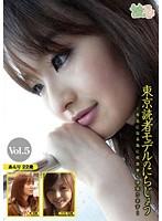 東京読者モデルのにちじょう Vol.5