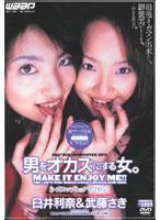 「男をオカズにする女。 [レズカップルのナマゴロシ] 臼井利奈&武藤さき」のパッケージ画像