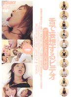 「舌で妄想するビデオ [ザーメンなき口内射精]」のパッケージ画像