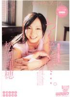 「いつも笑顔で…。 松岡理穂」のパッケージ画像