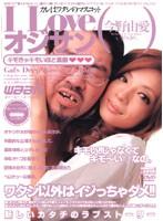「I Love オジサン 今野由愛」のパッケージ画像