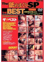 「THE BEST 舐めまくりスペシャル」のパッケージ画像