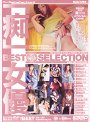 THE BEST 「痴」女優 BEST SELECTION