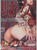 「騎女スペシャル [巧みなオトコ騎り]」のパッケージ画像