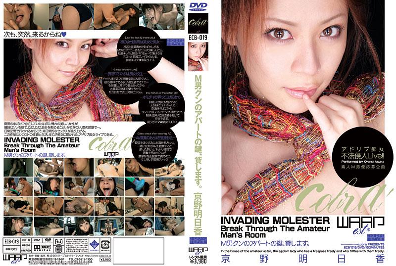 2ecb019pl [ECB 019] 京野明日香 – M男クンのアパートの鍵、貸します。 京野明日香