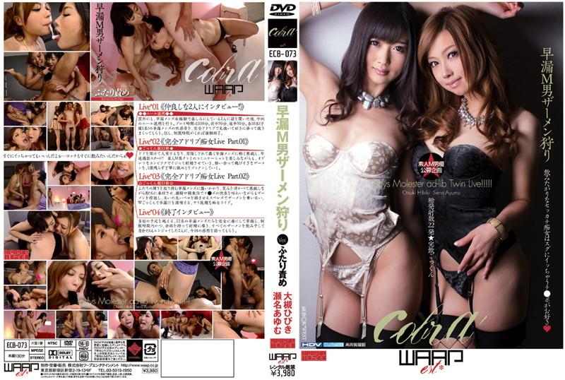 2ecb073pl ECB 073 Hibiki Ootsuki, Ayumu Sena   Too Quick Man's Sperm Hunting