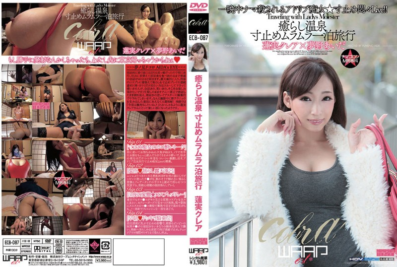 2ecb087pl ECB 087 Kurea Hasumi   Rejuvenating Hot Spring, Driven to the Edge With Horniness On An Overnight Trip