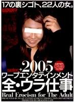 「2005 ワープエンタテインメント 全・ウラ仕事」のパッケージ画像