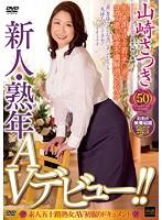 新人・熟年AVデビュー!!山崎さつき(50)