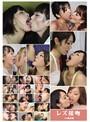 レズ接吻 15組収録