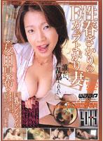 「巨乳マンション 〜性春ざかりのEカップよがり妻〜」のパッケージ画像